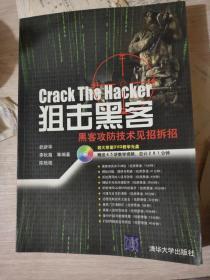 狙击黑客:黑客攻防技术见招拆招