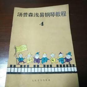 汤普森浅易钢琴教程4