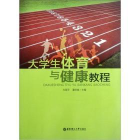 大学生体育与健康教程