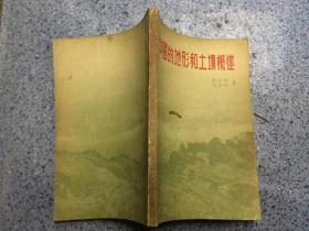 中国的地形和土壤概述