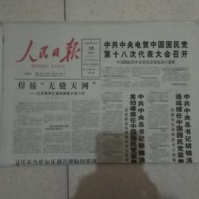 2009年10月18日人民日报经济日报光明日报工人日报大众日报中国纪检监察报齐鲁晚报2009年10月18日生日报7种