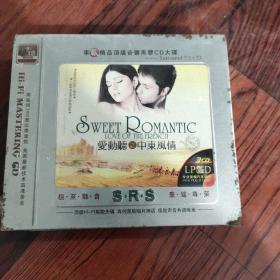 爱动听之中东风情  3CD 黑胶