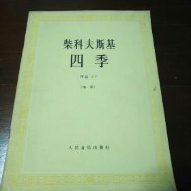 柴科夫斯基四季作品37(钢琴)