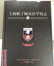 上海帕丁顿双语学校志    保证 正版 精装    塑封