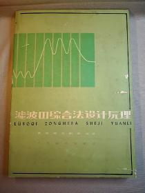滤波器综合法设计原理 1978年一版一印