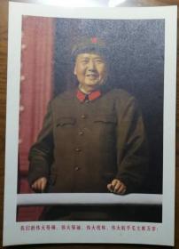 文革红色收藏图片:《我们的伟大导师,伟大领袖,伟大统帅,伟大舵手毛主席万岁!》