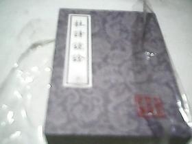 中国古典文学丛书:杜诗镜铨(上下全二册)