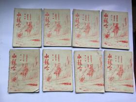 水龙吟(全八册)