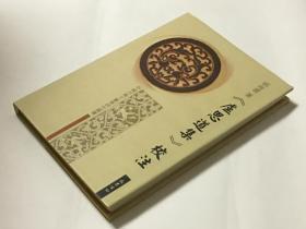 卢思道集校注( 中国古典文献学研究丛书  精装  全一册  LV )