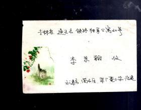1978.10.美术实寄封一件;贴 T26[5--1 8分邮票一枚。