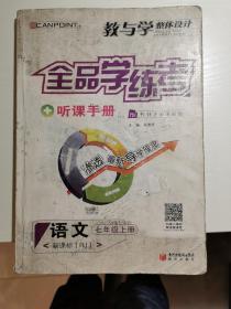 全品学练考 语文 七年级 上册 新课标(RJ)