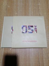 中国兵器工业试验测试研究院50周年纪念邮票册