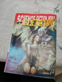 科幻世界1999年第4期