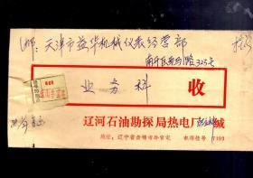 1988.1.挂号实寄封一件;贴 J136【3-2】20分邮票一枚。
