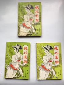 绝代枭雄(全三册 )