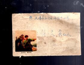 文革实寄封一件;贴文18【6--2】8分邮票一枚。