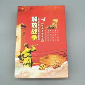 奖章军功章解放战争纪念章珍藏册10枚套装传世复古铜章红色收藏