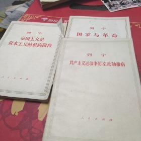 列宁共产主义运动中的左派幼稚病,列宁帝国主义是资本主义的最爱高阶段,列宁国家与革命,三册合售,32开,