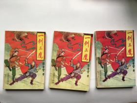 一剑三鹰(上中下)全三册