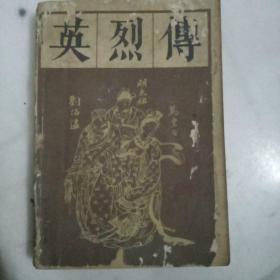英烈传    传统戏曲、曲艺研究参考资料丛书