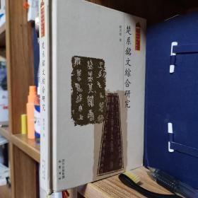 楚系铭文综合研究