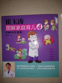 崔玉涛图解家庭育儿(4)