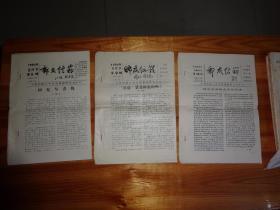 邮友信箱---1986年第8--10期---总121--123期,--3本合售。