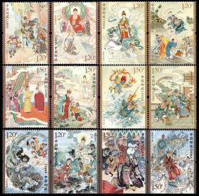 西游记全套邮票12枚包邮