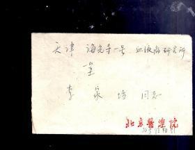 1960.11.实寄封一件;贴普8【8分冶金工人】邮票一枚。内16开信函一页