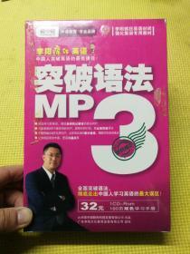 李阳疯狂英语突破语法MP3