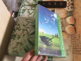 中国首张公益环保歌曲专辑《融进一份爱》未拆封