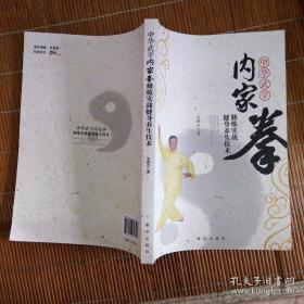 中华武学内家拳修炼实战健身养生技术(原版)