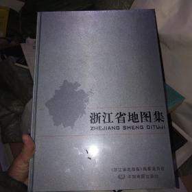 浙江省地图集(  精装8开)全新带塑封
