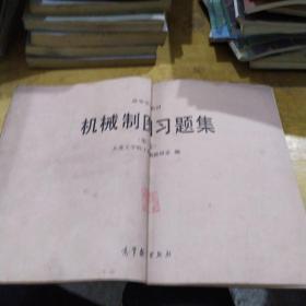 机械制图习题集第二版