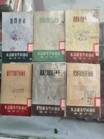 民国旧书,社会科学哲学基础读本(6本)