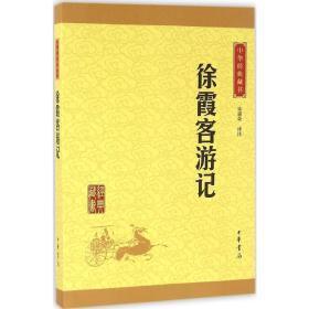 徐霞客游记 中华经典藏书