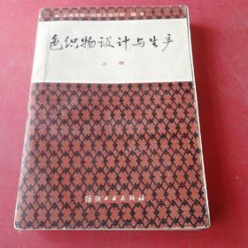 色织物设计与生产上册