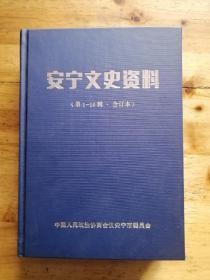 安宁文史资料 第1--10辑合订本