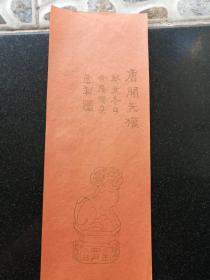 民国木板水印笺纸  林介侯摹唐开元权  朵云轩 制  一张 包 挂刷
