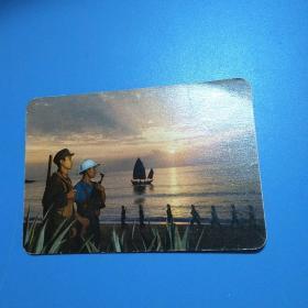 年历片:《 保卫海岛》1976年 年历卡1枚