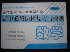 吉林省2019-2020学年度高中必修课程复习与检测 数学 长春出版社