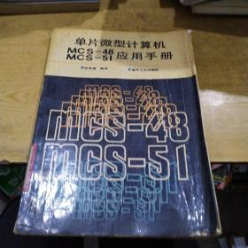 单片微型计算机MCS-48 MCS-51 应用手册