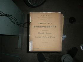 中华民国三十六年五月中国进出口贸易统计月报