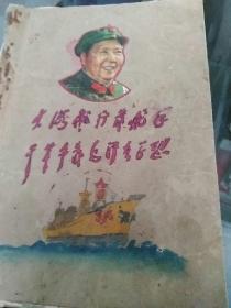 大海航行靠舵手,干革命靠的是毛泽东思想,有九大样板戏演出本