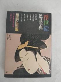 浮世绘鉴赏事典--日文原版【高桥克彦签赠本】