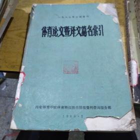 1985年全国报刊 体育论文及译文篇名索引