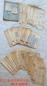 老药方:(山东济南老中医名医)程丹田《1960年中医老药方手写原件》121张(另有程丹田的选民证等其它东西)。【尺寸】药方每张大約:20 X 15厘米。