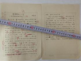 寂寞耕耘六十年——怀念林风眠老师,吴冠中手稿.两页