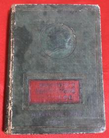 1954年中国人民解放军第四政治干部学校精装笔记本一册 书前有毛主席、朱德等精美彩页10余幅,内页有笔记149页