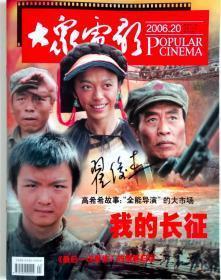 大众电影2000年第20期有翟俊杰古榕签名